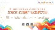 北京文化创意产业发展大会