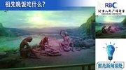 照亮新闻深处:祖先晚饭吃什么?