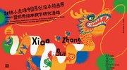 2019小圭璋中国原创绘本插画展 暨优秀绘本教学研讨活动闭幕式