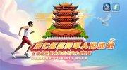 第七届军运会在南昌采集火种并启动火炬传递