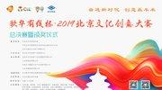 歌华有线杯·2019北京文化创意大赛总决赛(A场上)