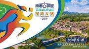 2019南粤古驿道定向大赛河源站