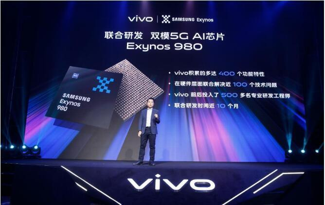 vivo与三星联合推双模5G AI芯片,搭载新品vivo X