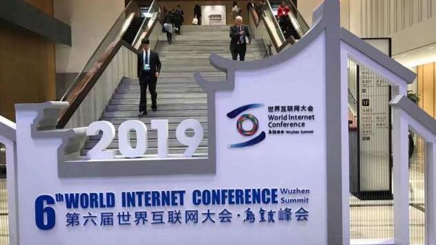 大咖云集!全球目光聚焦乌镇 第六届世界互联网大会开幕