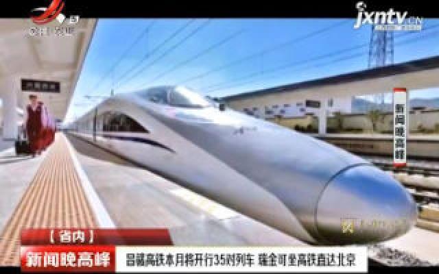 昌赣高铁12月将开行35对列车 瑞金可坐高铁直达北京