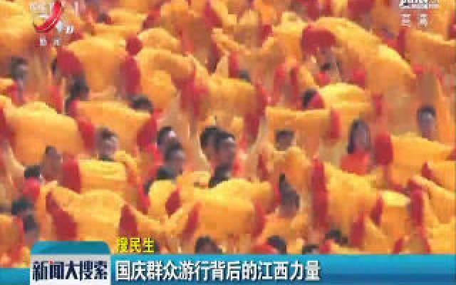 国庆群众游行背后的江西力量