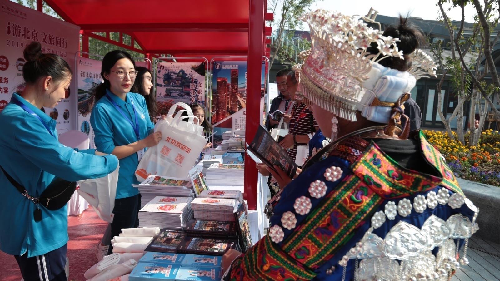 2019系列旅游咨询日活动 助力第二十一届北京国际旅游节