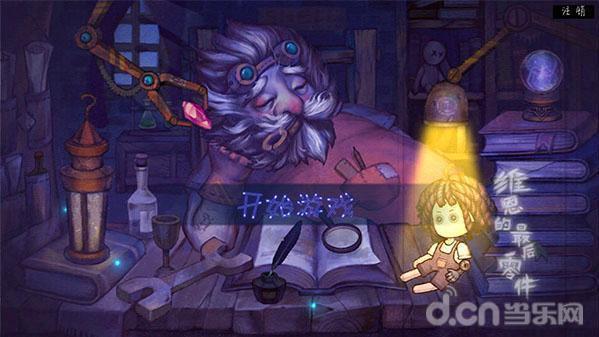 《维恩的最后零件》:魔法人偶的动作冒险解谜之旅