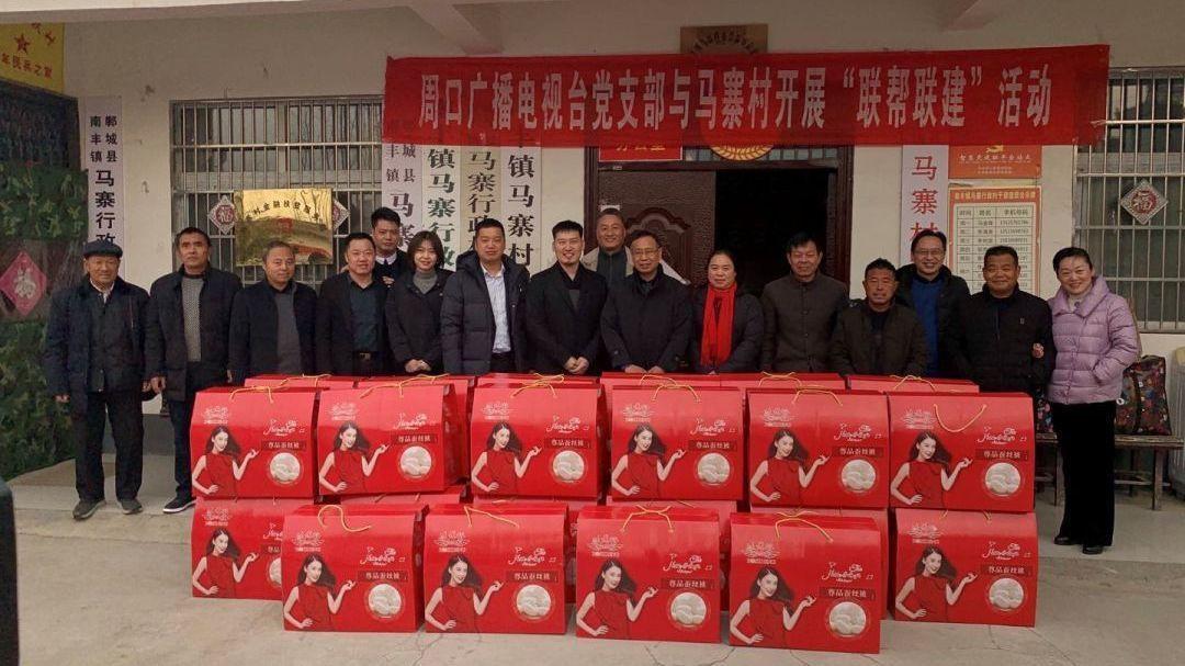 众恒集团携手周口广播电视台赴郸城联帮联建活动