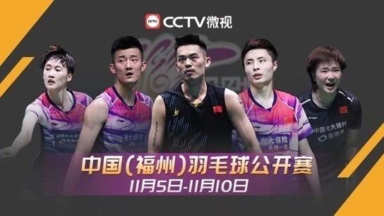 中国(福州) 羽毛球公开赛最全观看指南 谌龙战林丹还有……