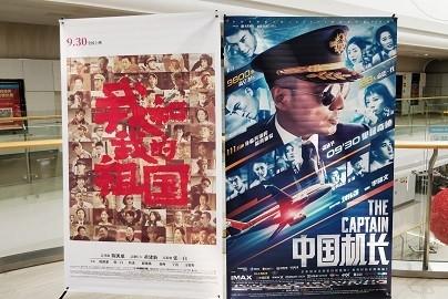 电影《我和我的祖国》票房破15亿大关