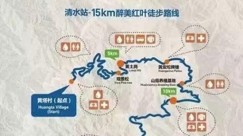 第十届北京国际山地徒步大会 清水站成功举办