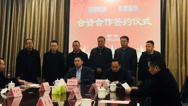 新奥股份携手涪陵能源收购重庆LNG液厂,打造一体化服务新模式