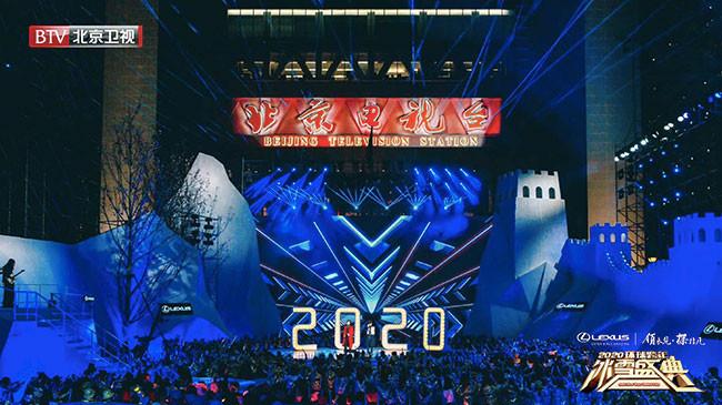 好运11选5走势相约北京跨年 2020环球跨年冰雪盛典获赞全网