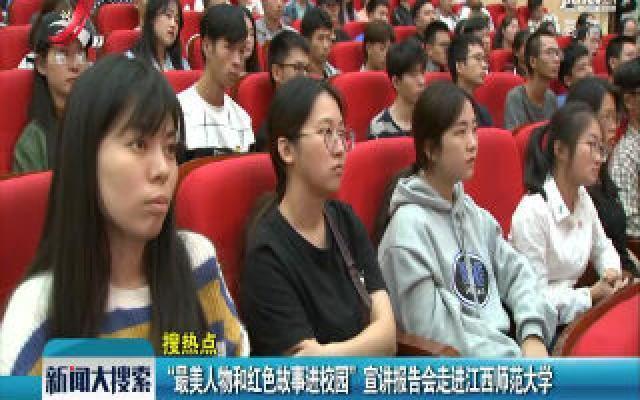 """""""最美人物和红色故事进校园""""宣讲报告会走进江西师范大学"""