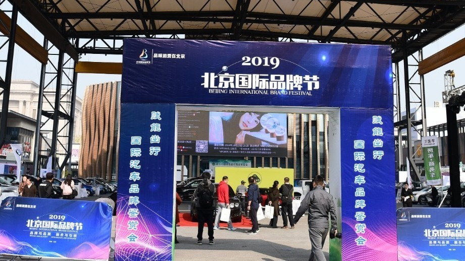 """2019北京国际品牌节""""赋能出行·国际汽车品牌鉴赏会""""开幕"""