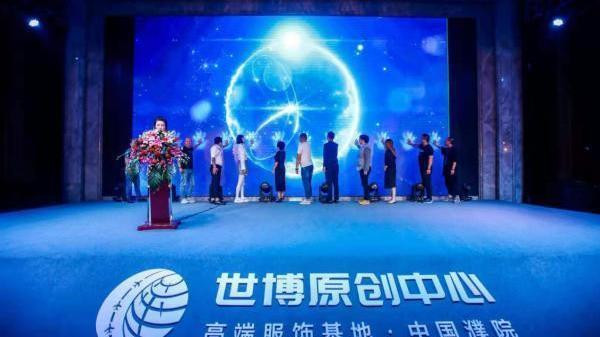 中国服装产业峰会成功举办 濮院世博独创新模式受追捧
