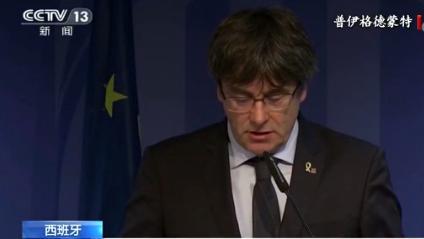 """西班牙政府支持法院对加区""""独立派""""前高官判决"""