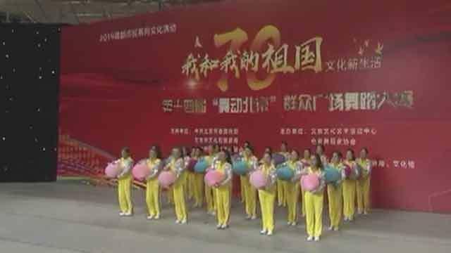 东城区天坛街道舞蹈队用舞蹈诠释《好儿好女好家园》