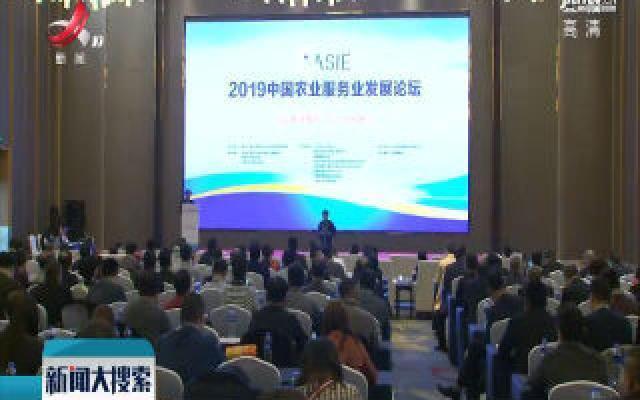 中国农业服务业发展论坛在南昌举行
