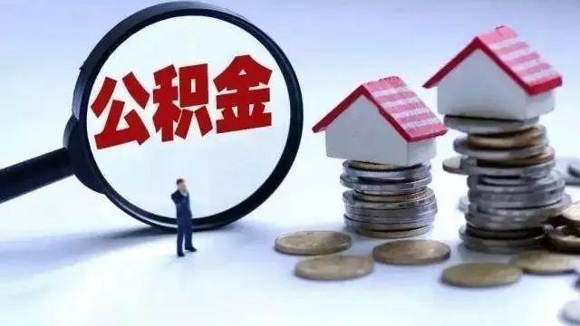 太原市2019年住房公积金个人贷款破百亿元