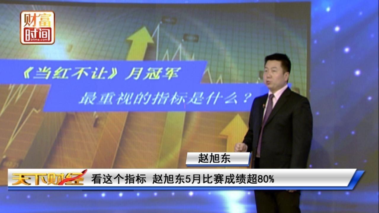 看这个指标 赵旭东5月份比赛成绩超80%