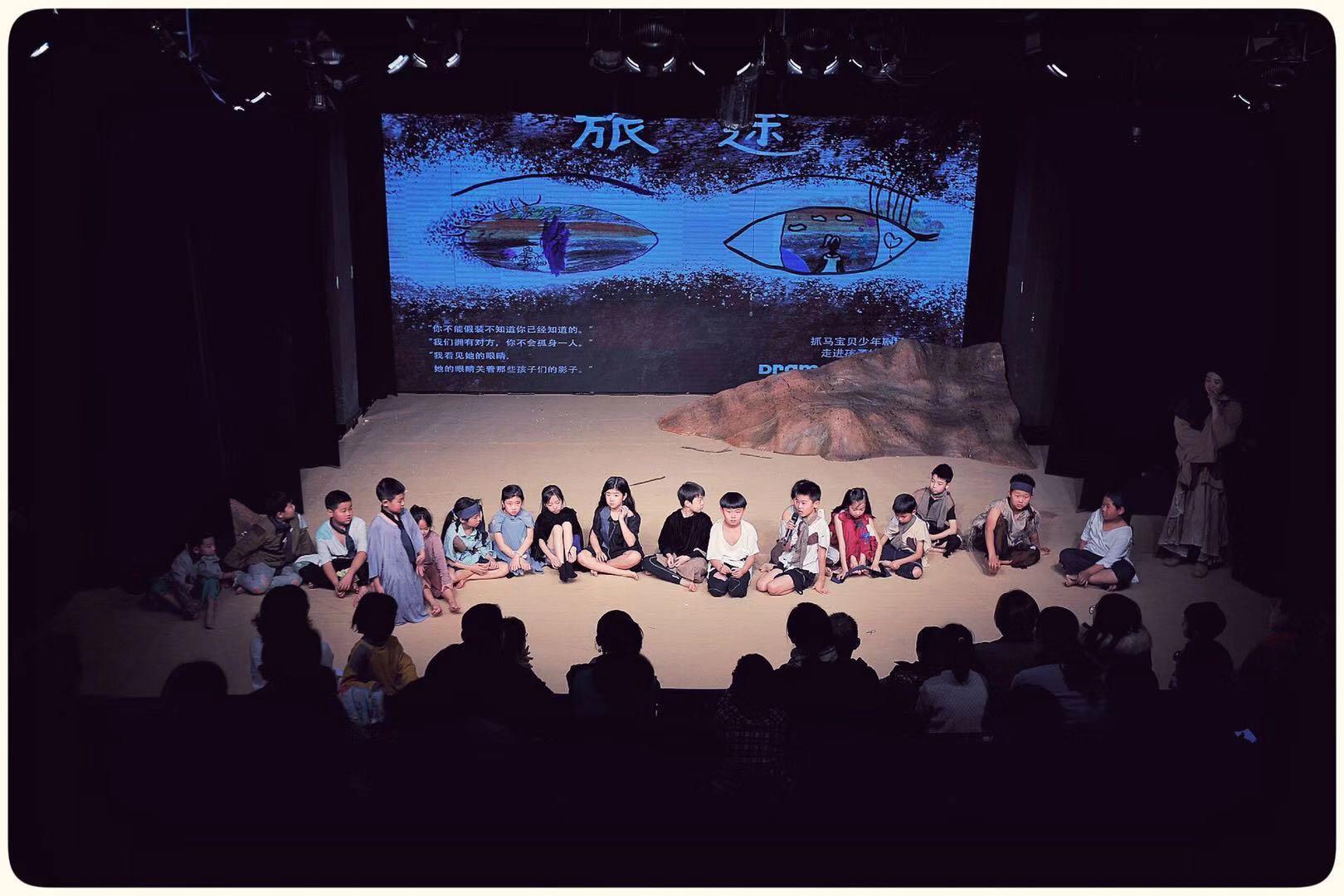 抓马宝贝推广戏剧教育,旗下少年剧场《旅途》首演
