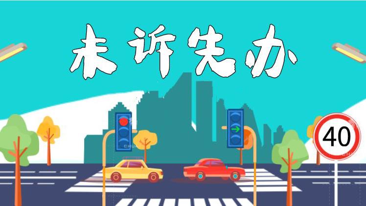 """【网络述年】营商早餐会,""""未诉先办""""好样板"""