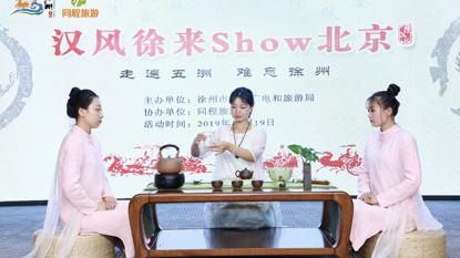 """""""汉风徐来Show北京"""" 徐州汉家霓裳在京掀起""""国潮汉风"""""""