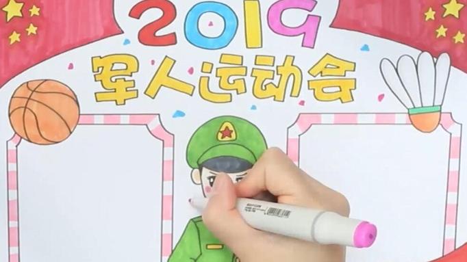 第六届世界军人运动会在韩国闻庆落幕