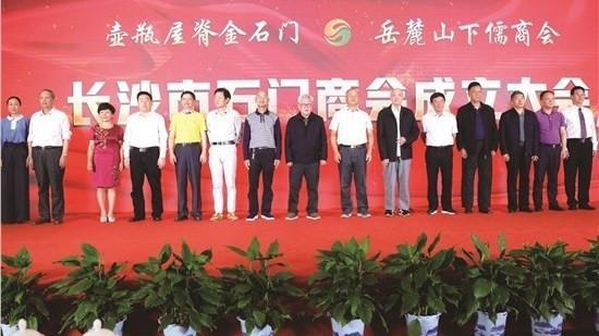 长沙市石门商会成立大会隆重举行 助力石门县农产品走出家乡