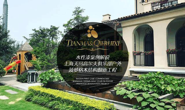 别墅:上海天马高尔夫俱乐部案例木结构水性漆别墅路冲反大门弓图片