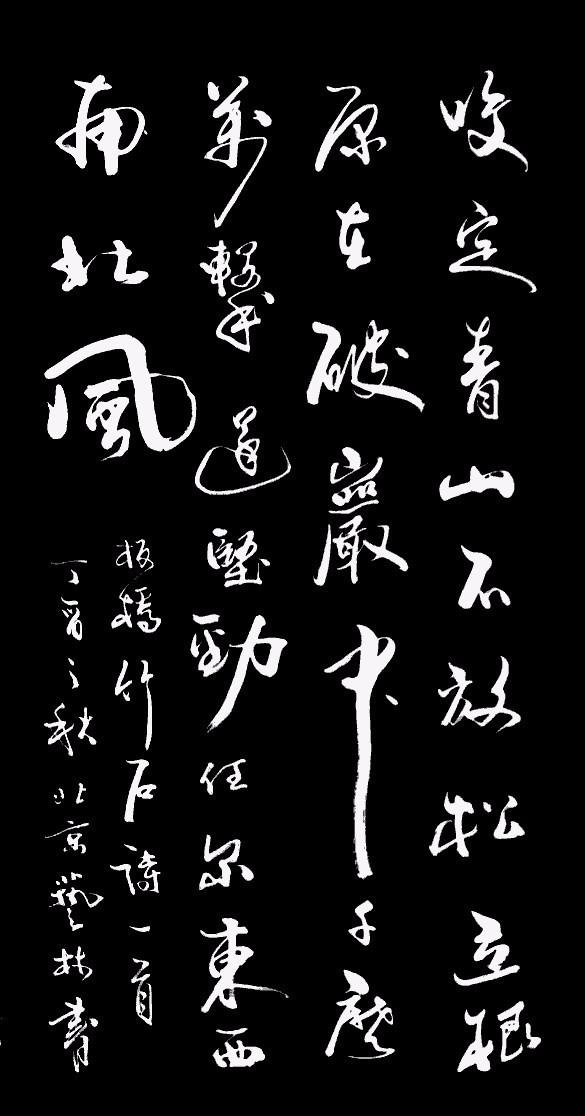 水墨丹青——董廷超书法新作品欣赏图片