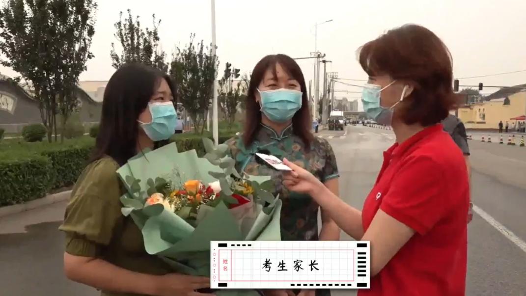 今天,北京高考终于结束!走出考场,他们说——