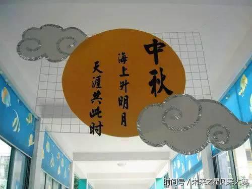 幼儿园中秋节特色环创布置,全是干货!