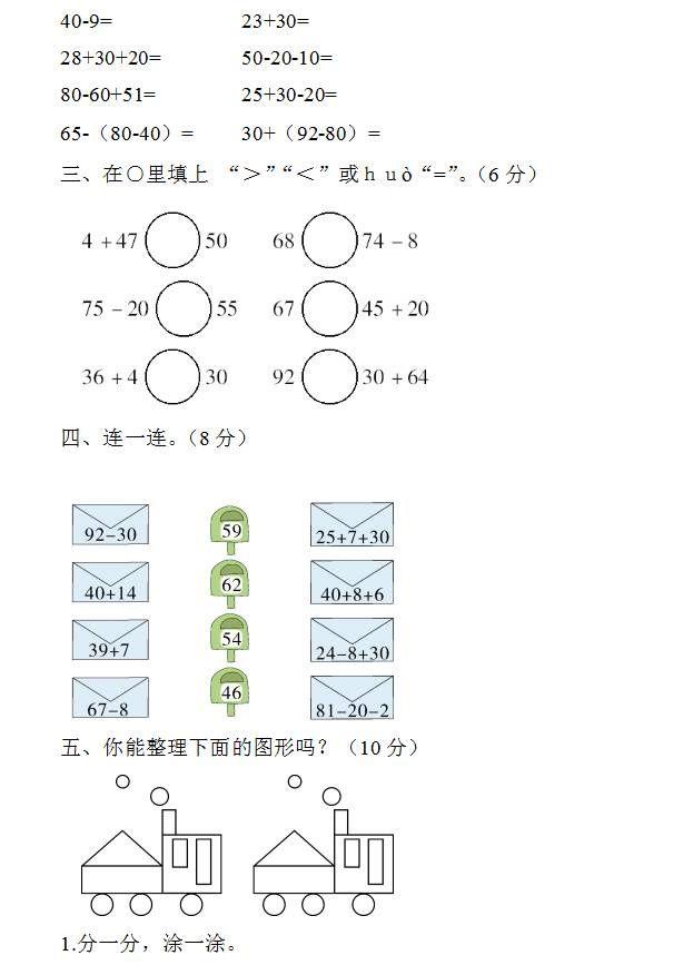 暑假v数学必备:数学各下册小学个人期末模拟试小学课题年级图片