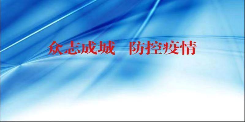 健康北京0129-众志成城 防控疫情