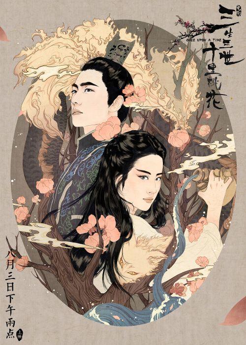 《三生三世十里桃花》手绘海报