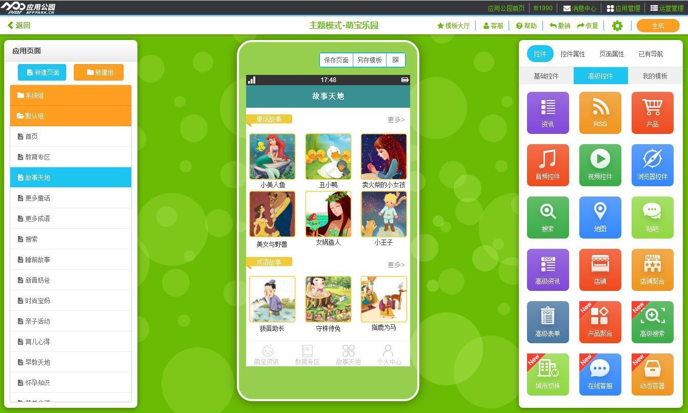 儿童教育app开发:亲子教育app制作方法,儿童教育app市