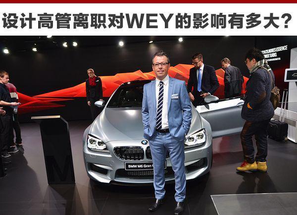两款产品vv7和vv5都是出自这位设计师之手,他的离职对于长城和wey来说