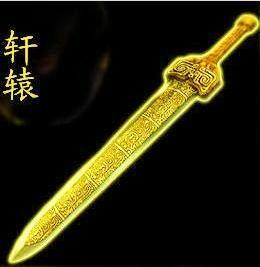 揭秘:上古八荒名剑,你知道哪几个?你钟爱那一个?