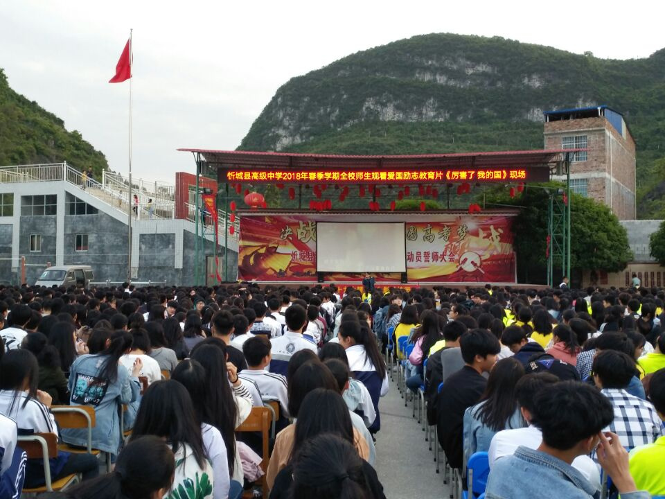 县高级中学民办4.15高中a高中教育系列活动瑞虹收费上海法制开展图片