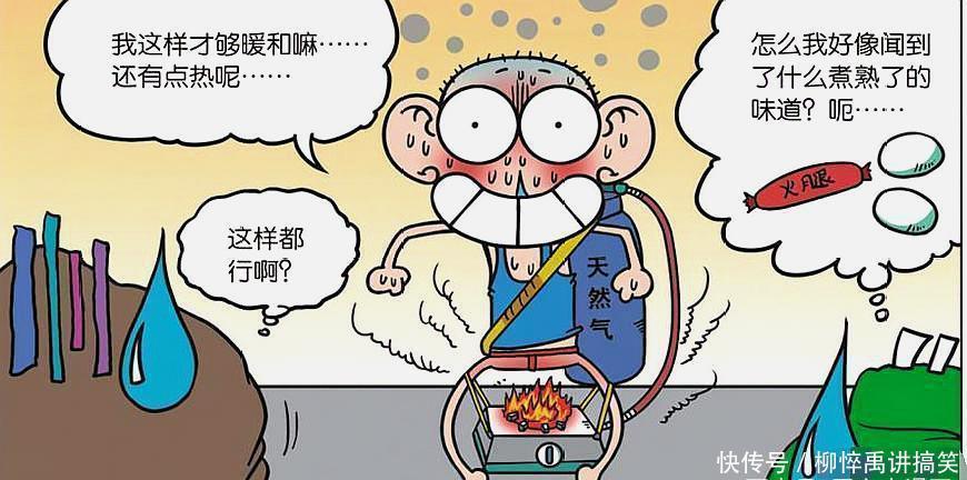 爆笑校园:小姐姐塞纸条给呆头?刘姥姥凿壁偷光忘了隔壁是厕所