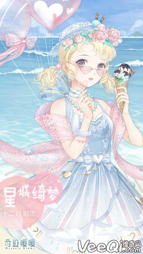 奇迹暖暖夏季新活动套装有什么 星城绮梦和缤纷之夏套装怎么获得绍
