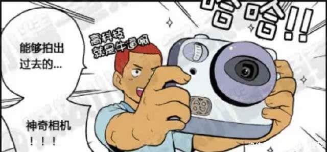 搞笑漫画:用a相机相机测女朋友的过去,知道漫画真相侦探洛基魔图片