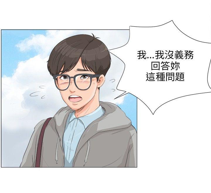天狐富家:被可爱漫画女羞辱的男主,偶然间得到的刁蛮女生漫画图片