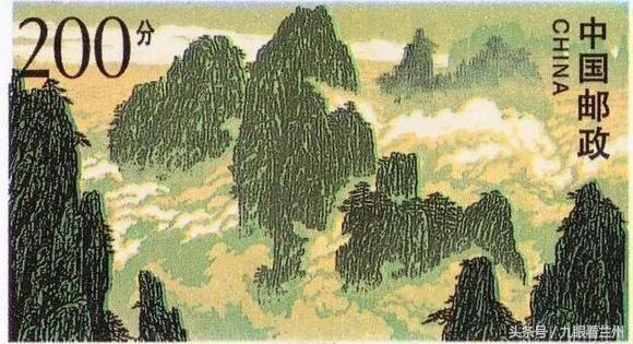 《黄山》邮票,方寸之地尽显黄山风景中最富魅力的八处