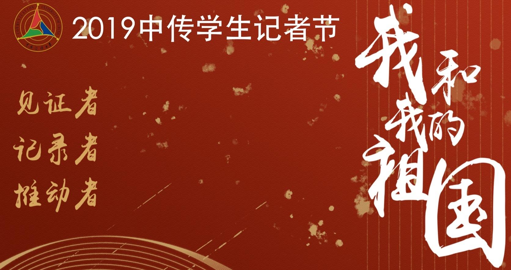直击2019中国传媒大学学生记者节晚会