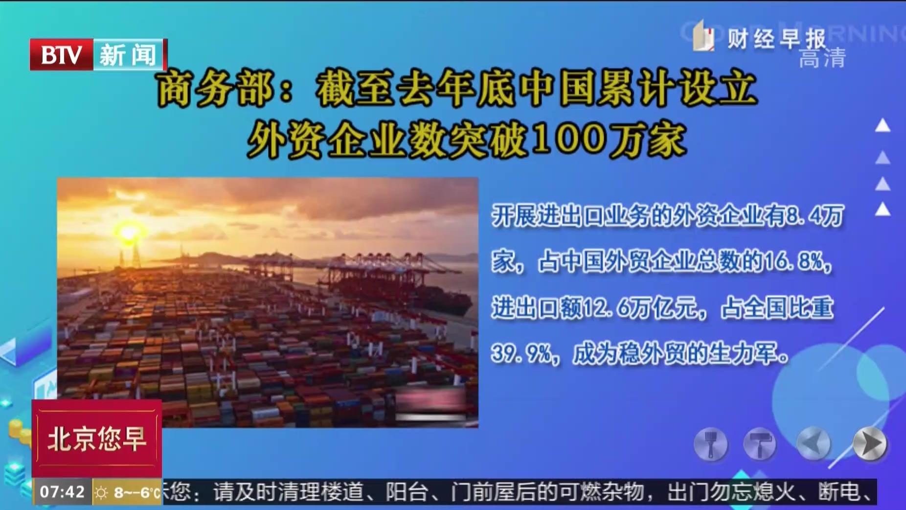 商务部:截止去年底中国累计设立外资企业数突破100万家