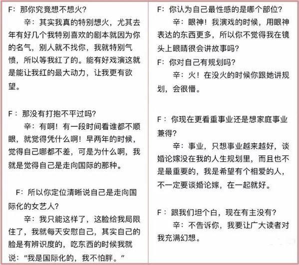 凭啥她是阳性之后中国最性感的女演员?辛芷蕾支原体舒淇感染是图片
